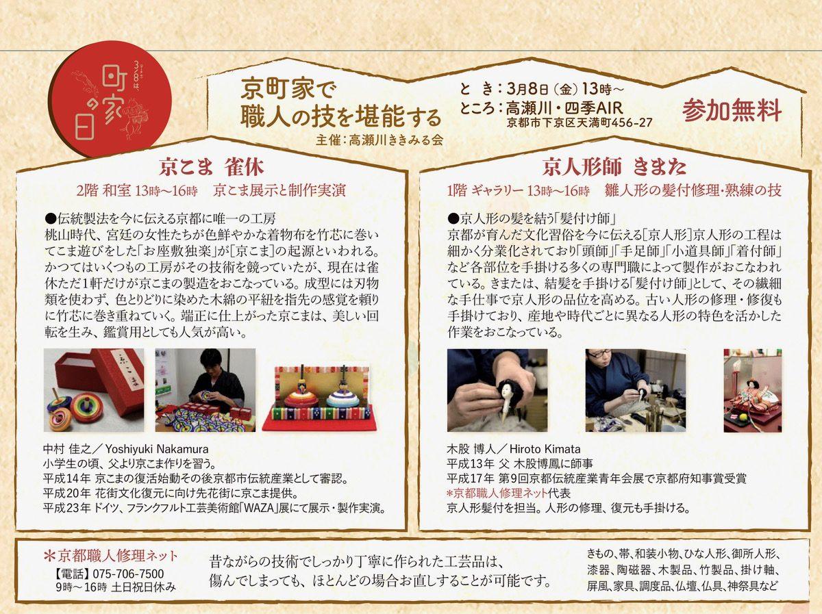 ききみる新聞14号_p4JPEG