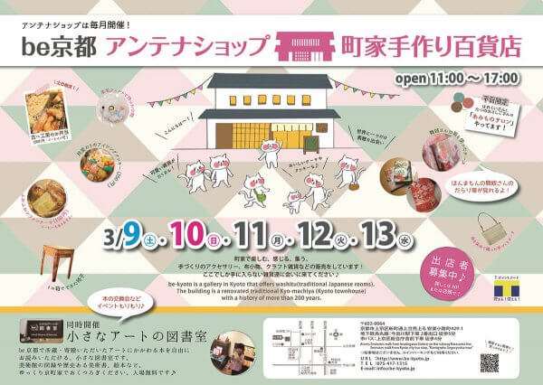 nishijin016bekyotomachiyatedukuri-600x426