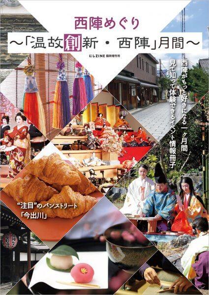 nishijin_panfu-425x600