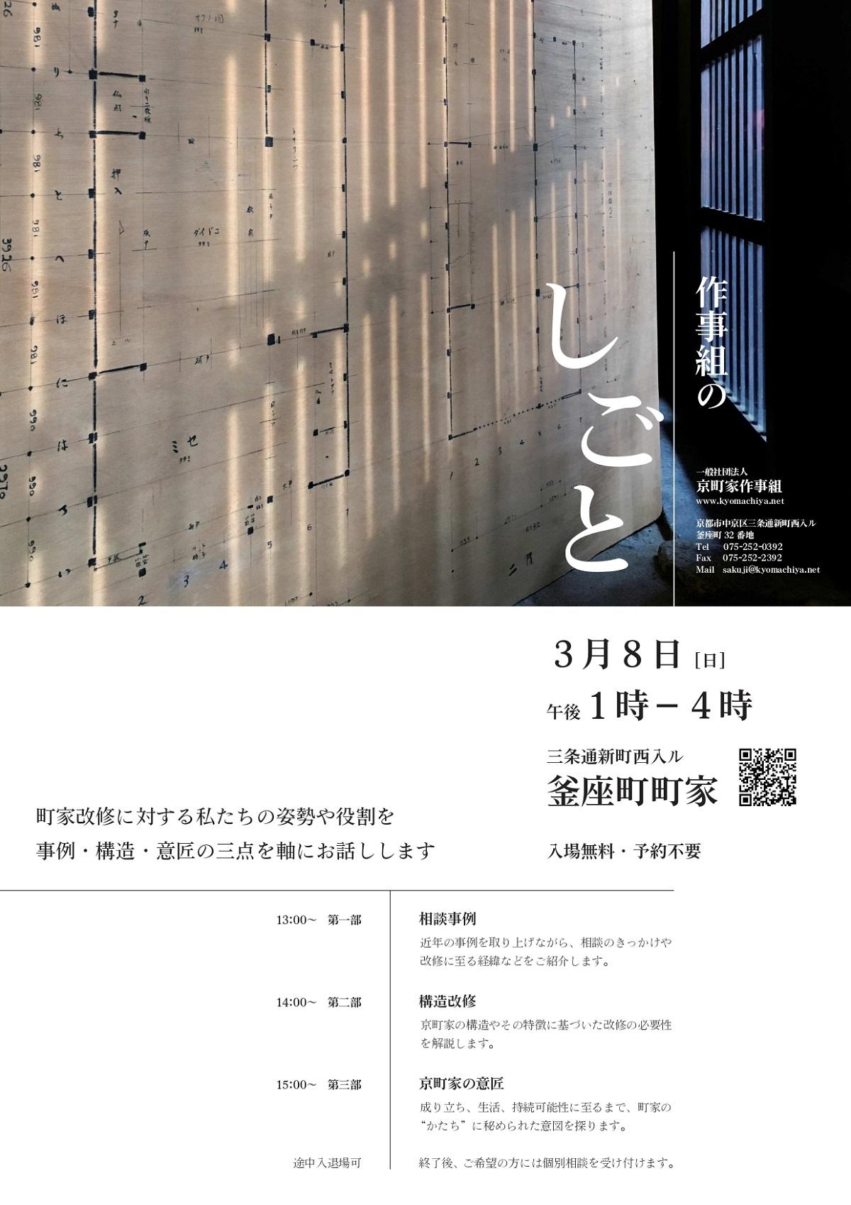 sakuji01