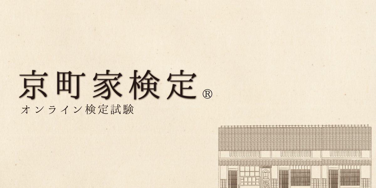 kyomachiya-kentei_1200-600