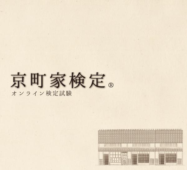 kyomachiya-kentei_600-545