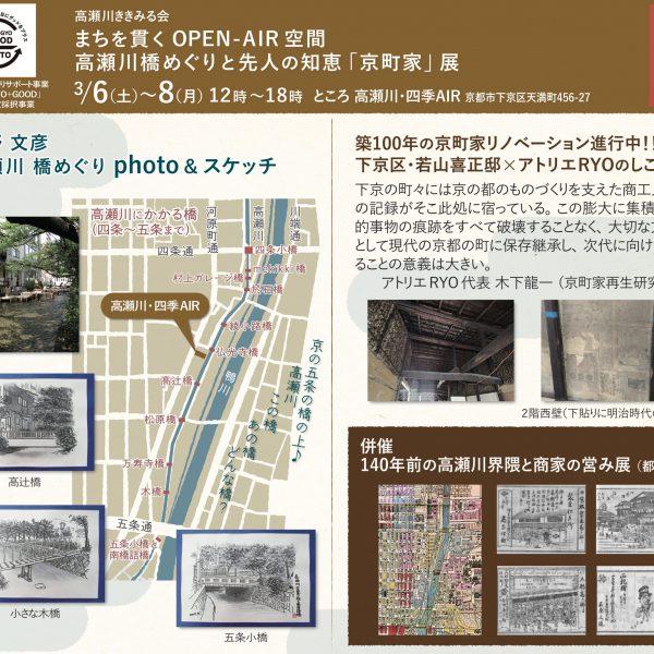 ききみる新聞19号_p4